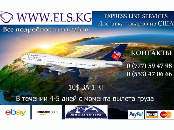 ТВ-баннер для ELS.kg