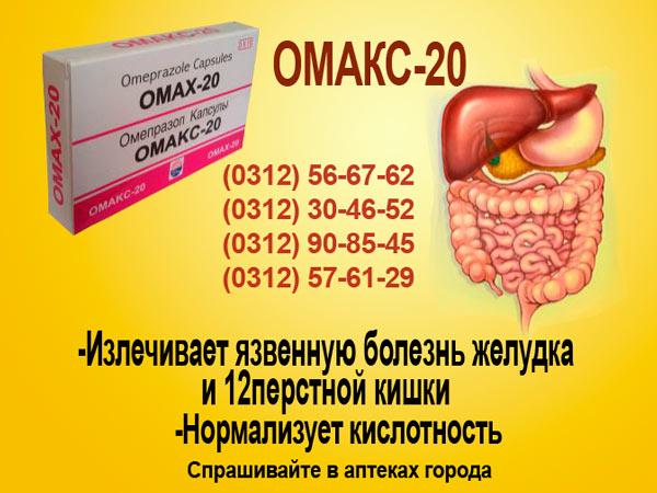 ТВ-баннер для Омакс-20