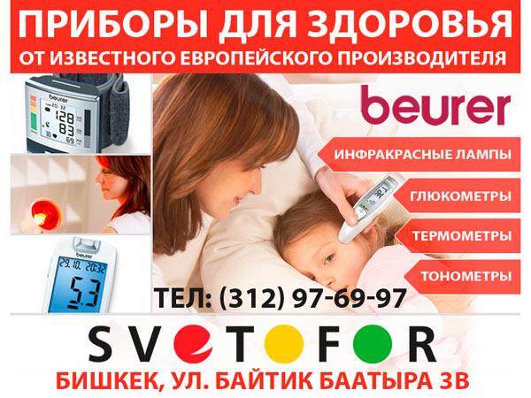 ТВ-баннер для Интернет магазина Светофор.кг