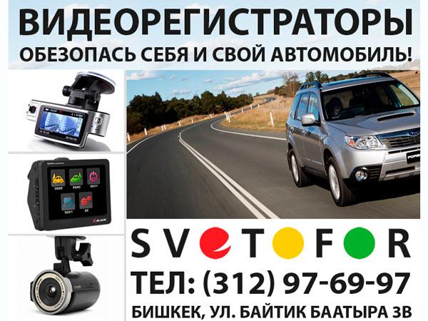 ТВ-баннер для Интернет магазина Светофор.кг - видеорегистраторы