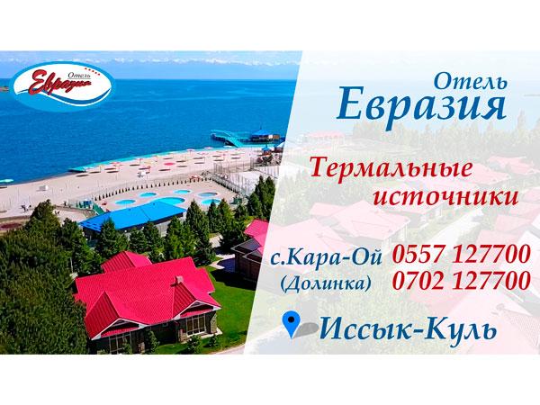 ТВ-баннер для Отель Евразия