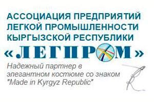 Ассоциация предприятий легкой промышленности Кыргызстана ЛЕГПРОМ