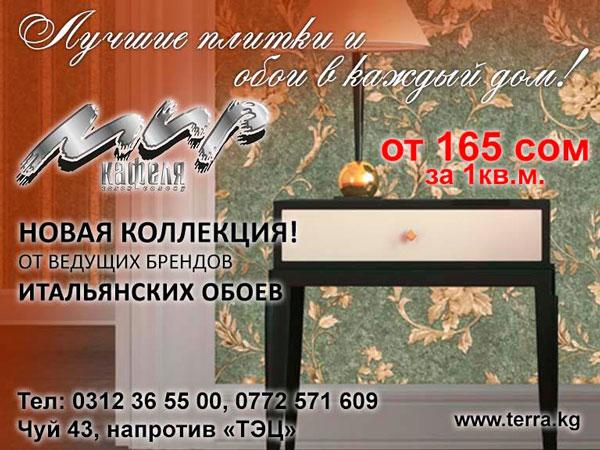 ТВ-баннер для Мир кафеля