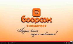 Рекламный ролик для Топ-маркет Боорсок