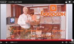 Рекламный ролик для Топ-маркет Боорсок (курьерская служба)