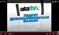 Рекламный ролик для кабельной сети Ала-ТВ (HD-каналы)