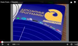 Рекламный ролик для Аман-банка