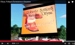 Рекламный ролик для обувного магазина Роберто Боттичелли