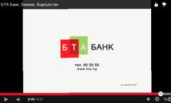 Рекламный ролик для БТА-банка