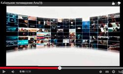 Рекламный ролик для кабельной сети Ала-ТВ