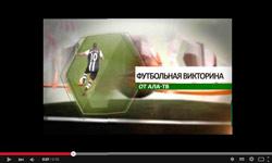 Рекламный ролик для АлаТВ (Викторина к Чемпионату Европы 2012)