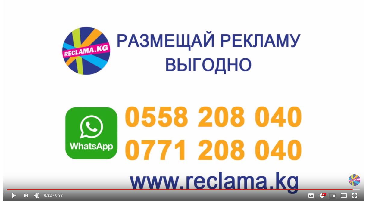 Анимационный ролик для сервиса reclama.kg